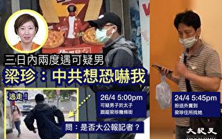 香港大紀元記者梁珍遭跟蹤和上門滋擾