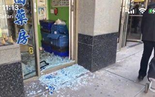 法拉盛藥房清晨遭爆竊  玻璃門被砸破  歹徒穿防護服作案