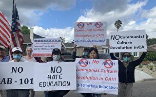美国18团体联盟呼吁加州 拒绝批判性课程