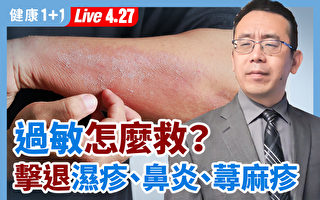 【重播】过敏怎么救?击退湿疹、鼻炎、荨麻疹