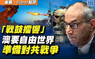 【秦鹏直播】中共威胁 澳官员:再听到战鼓敲响