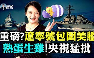 【拍案驚奇】央視批「熟蛋生雞」香港校園恐怖