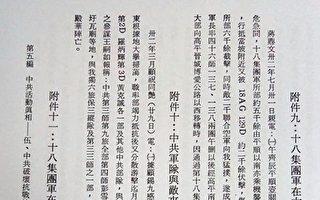 袁斌:抗戰勝利後誰挑起了內戰?