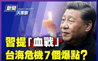 【新聞大家談】台海七爆點?美將軍警告極限危險