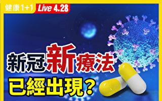 【重播】新冠新疗法出现了?