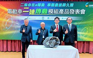 电动车二速传动箱国产化 有效提升整车续航力