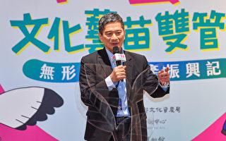 台文化部推打藝苗 近億經費振興傳統藝術
