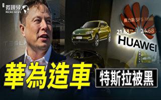 【微视频】华为造车 特斯拉成中共权贵障碍被黑
