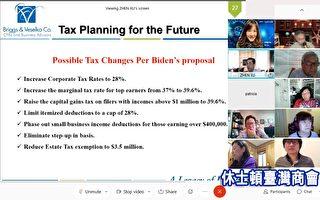 2021該如何報稅?  休士頓臺商會稅務「小撇步 」講座受益良多