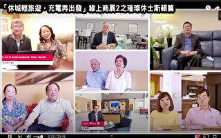 美南台灣旅館公會分享影片 講述旅館人成功經營故事
