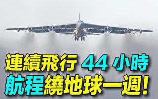 【探索时分】史上4大长途空袭 航程绕地球1周
