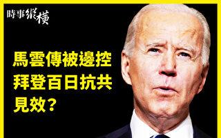 【时事纵横】马云传被边控 拜登百日抗共见效?
