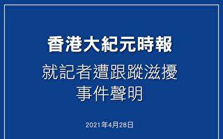 香港大紀元就記者遭跟蹤滋擾事件聲明