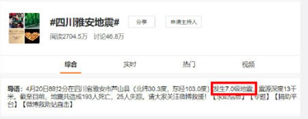 微博目前已将该词条导语删除,不过网传截图可以看到此导语。(网传图片)