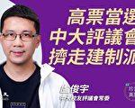 【珍言真语】卢俊宇:用选票继续为港人发声