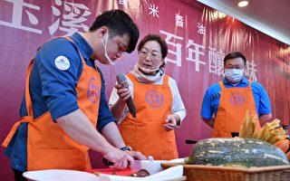 花莲百年老店携手农会米 酿风味酱油飘芋香