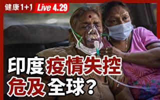 【重播】印度疫情失控 危及全球?