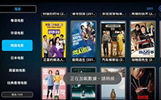 TV Pay誆稱台原創疑為中國非法OTT遭查獲