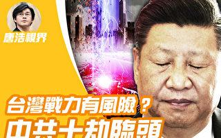 【唐浩视界】台湾战力有风险?中共十劫临头
