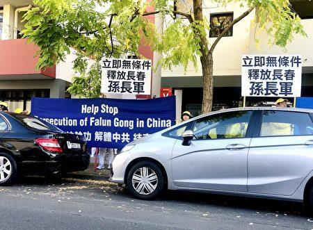 2021年4月25日,法輪功學員在悉尼中領館對街和平抗議,呼籲各界關注和製止中共迫害法輪功,要求立即無條件釋放孫長軍。