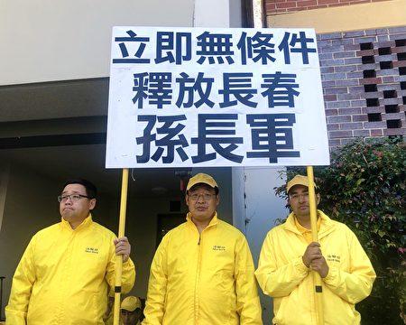 2021年4月25日,法輪功學員在悉尼中領館對街和平抗議,呼籲各界關注和製止中共迫害法輪功,要求立即無條件釋放孫長軍。左一為原北京師範大學副教授法輪功學員李元華。