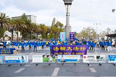 2021年4月24日,舊金山灣區的法輪功學員在渡輪廣場,舉行集體煉功和集會活動,紀念「4·25」和平上訪22周年,抗議中共迫害。