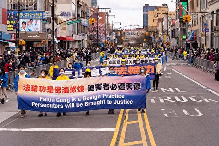 2021年4月18日,上千名大紐約地區中西族裔法輪功學員在華人社區法拉盛舉行遊行和集會,紀念四二五,抗議中共迫害。