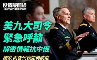 【役情最前线】美九大司令急吁解密情报抗中俄