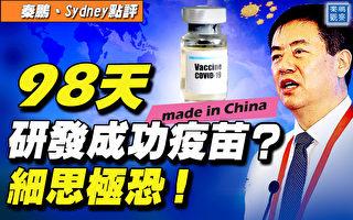 【秦鹏直播】官员吹98天出疫苗 泄中共黑幕