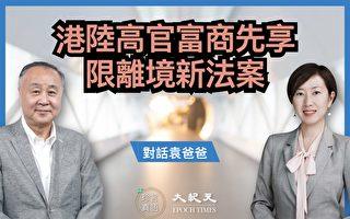 【珍言真语】袁弓夷:香港限离境或波及市民