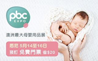 2021悉尼母婴展來啦!