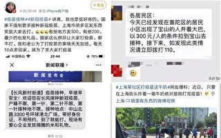 【一线采访】上海施打疫苗 疑为达标抢人