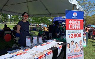 紐約市選舉委員會招聘華語口譯員 10天工資2800美元