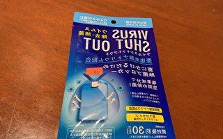 出售假「除菌片」華男被判罰1500元