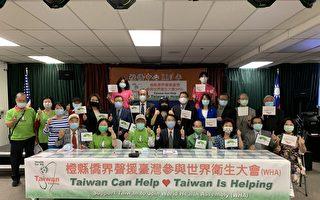 橙县8大侨团声援台湾参加世卫大会