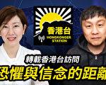 香港台創辦人:讚大紀元記者無畏無懼精神