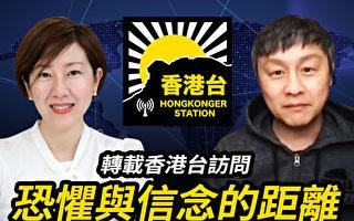 香港台创办人:赞大纪元记者无畏无惧精神