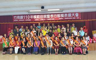 竹南镇表扬25位模范母亲3位孝行楷模 县长到场祝贺