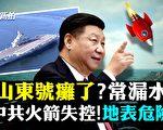 【拍案驚奇】山東號停滯?清末學者預言中共結局