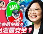 【唐浩視界】5大顧慮 中共不敢輕易犯台灣
