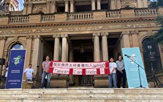 悉尼台湾社区集会 为台湾加入世卫发声