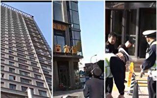 天津和平公安分局主任跳樓身亡 官方噤聲