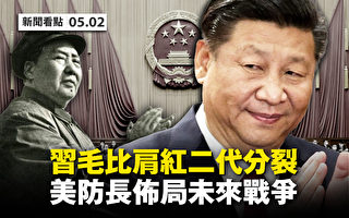 【新闻看点】习与毛争锋名言?美防长布局备战