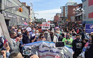 近千人法拉盛集会游行  反对仇恨