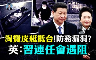 【拍案驚奇】防務漏洞?陸男乘皮艇一路進台灣