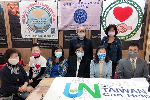 南湾各社团声援台湾参加世卫大会