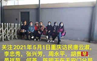 重庆访民游北京被带进天安门分局 多人失联