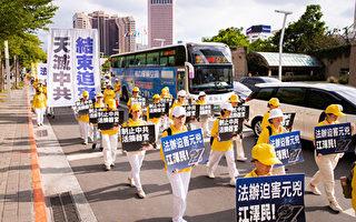 石銘:國際社會386萬民眾要求法辦元凶江澤民