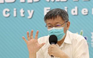 疫情发展如何?台北市府公布各区本土确诊数