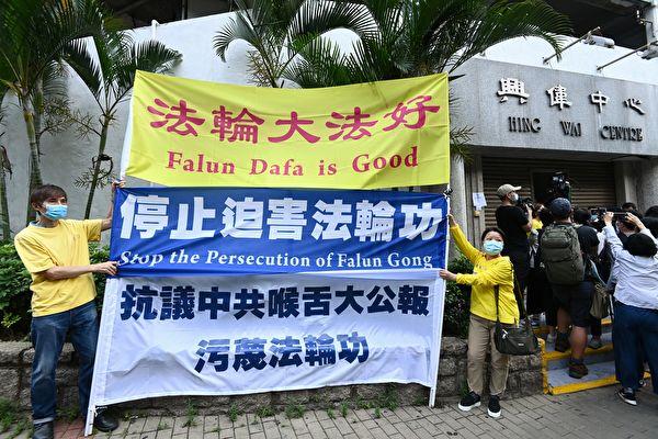 香港法轮佛学会就《大公报》污蔑文章的声明
